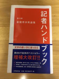 「記者ハンドブック 第13版新聞用字用語集」