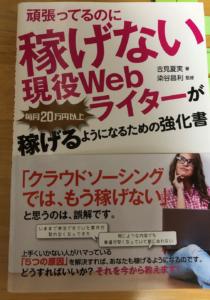 「頑張ってるのに稼げない現役Webライターが毎月20万円以上稼げるようになるための強化書」