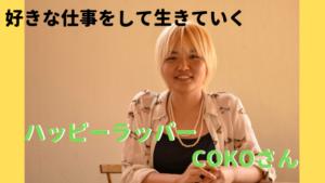 COKOさんにインタビュー