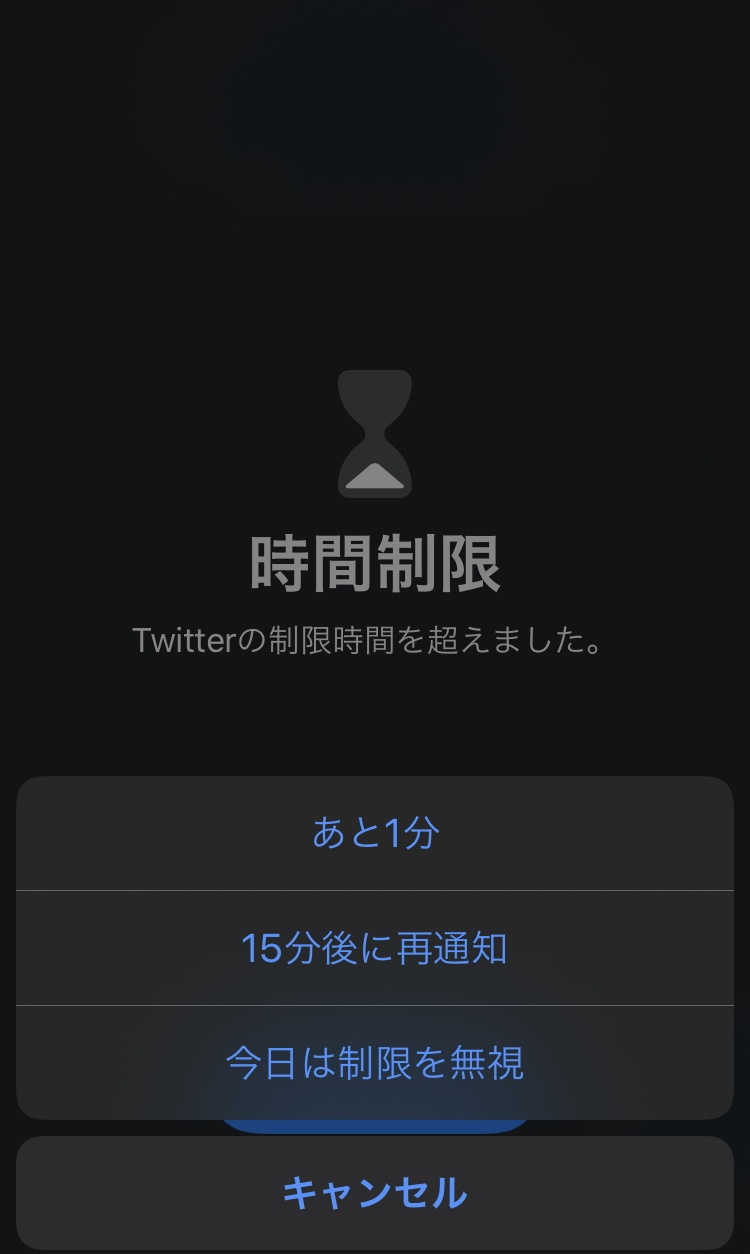 時間制限画面